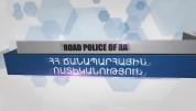 Ճանապարհային ոստիկանի կողմից կամ տեսանկարահանող սարքերով արձանագրված վարչական իրավախախտում...