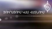 Չարաշահումներ Արագածոտնի մարզի Վարդաբլուր համայնքում(Տեսանյութ)