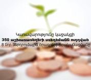 Ներդրումային դաշտի «բերրիությունը» 2017-ին