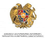 Այսօր Երևանում մեկնարկում է Հայ- իրաքյան միջկառավարական համատեղ հանձնաժողովի չորրորդ նիստը...