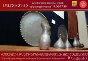 Երևան քաղաքի պատմության թանգարանում մարտի 21-ին բացվել է «Մշակույթների երկխոսություն 2» խո...