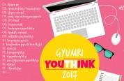 YouTHink հեքեթոնը մեկ նպատակի շուրջ կհավաքի Գյումրիի երիտասարդ մտածողներին