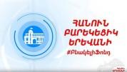 Հանուն բարեկեցիկ Երևանի (տեսանյութ)
