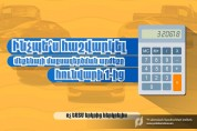 Ի՞նչ պետք է իմանան իրավաբանական անձինք հունվարի 1-ից ավտոմեքենա ներկրելիս. ՊԵԿ տեղեկատվակա...