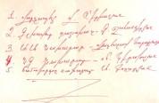 Հոկտեմբերի 27-ի հայտնի ցուցակը, որը մինչ օրս չէր հրապարակվել