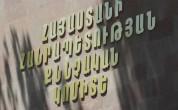 Возбуждено уголовное дело в связи с вооруженным нападением в одном из супермеркетов Нор Но...