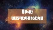 Օգոստոսի 11-ի օրվա աստղագուշակը