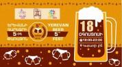 Օգոստոսի 18-ին ժամը 18:00-ին տեղի ունենա Երևանի գարեջրի 5-րդ հոբելյանական փառատոնը