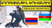 Ադրբեջանցին Երևանում. ինչպիսին է մարդկանց ռեակցիան (տեսանյութ)