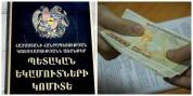 «Յոթանիշ» պարգևավճարների մասին լուրերը սուտ են․ ՊԵԿ-ը պարզաբանում է