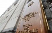 Ինչ միջոցներ են տեղաբաշխել հայաստանյան բանկերը
