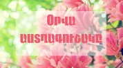 Դեկտեմբերի 18-ի աստղագուշակը
