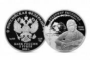 Ռուսաստանի ԿԲ-ն Վլադիմիր Վիսոցկուն նվիրված հուշադրամ է թողարկել