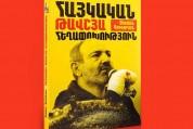 «Հայկական թավշյա հեղափոխություն» գիրքը արդեն վաճառքում է