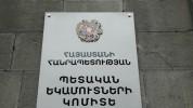 ՊԵԿ մաքսանենգության դեմ պայքարի վարչությունը բացահայտել է փոստային առաքանիներով թմրամիջոցի...
