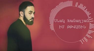Պրեմիերա․ Սևակ Խանաղյան - «Իմ Թթվածին» (տեսանյութ)