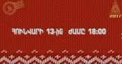 Ազատության հրապարակում տեղի կունենա «Հին ու Նոր տարի» Ամանորի տոնական եզրափակիչ համերգային ծրագիրը