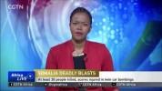 Սոմալիում ահաբեկչությունից զոհերի թիվը հասել է 38-ի (տեսանյութ)