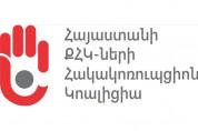 Հայաստանի ՔՀԿ-ների հակակոռուպցիոն կոալիցիայի Հայտարարությունը