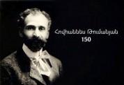 Թբիլիսիում կկայանա Հովհաննես Թումանյանի ծննդյան 150-ամյակին նվիրված երեք գրքերի շնորհանդես...