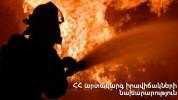 Վազաշեն գյուղում մոտ 2 տոննա պահեստավորած անասնակեր է այրվել. ԱԻՆ