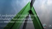 Ամերիաբանկ. 2021 թ. լավագույն ներդրումային բանկը Հայաստանում՝ ըստ «Global Finance» հեղինակ...