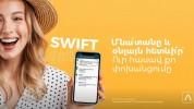 Ամերիաբանկի հաճախորդների համար նոր հնարավորություն հետևելու SWIFT միջազգային փոխանցումների...