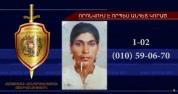 39-ամյա կինը որոնվում է որպես անհետ կորած