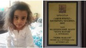 Չորսուկեսամյա Անգելինայի 100.000$ աժողությամբ սրտի վիրահատությունը հաջող է անցել․ մանրամաս...