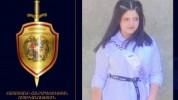 15-ամյա աղջիկը որոնվում է որպես անհետ կորած. ոստիկանություն