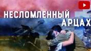 Ռուս լրագրողները ներկայացրել են «Անկոտրում Արցախ» վավերագրական ֆիլմը (տեսանյութ)