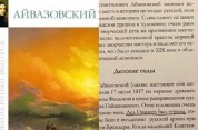 Հովհաննես Այվազովսկու պապին թուրք են անվանել