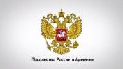 ՀՀ-ում Ռուսաստանի դեսպանատունը մեկ րոպե լռությամբ հարգեց մեկ տարի առաջ սկսված ռազմական գոր...
