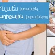 Աղիքային վարակիչ հիվանդություններն ակտիվանում են տարվա տաք շրջանում