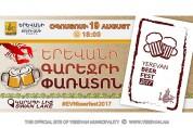 19 августа в столице пройдет 4-й Ереванский фестиваль пива