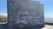 Չարենցի Կամար հուշարձանի վրա անհայտ անձանց կողմից արվել են գրություններ (լուսանկարներ)