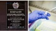 Սյունիքի մարզում կա կորոնավիրուսային հիվանդության հաստատված 17 դեպք․ մարզպետարան