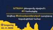 Դասընթացներ՝ Հայաստանում ապաստանած Արցախի քաղաքացիների համար