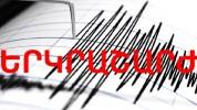 Երկրաշարժ է տեղի ունեցել Բավրա գյուղից 8 կմ արևելք