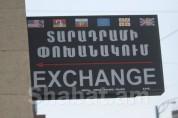 Տարադրամի փոխանակումը Հայաստանում