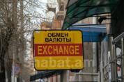 Տարադրամի փոխարժեքը Հայաստանում