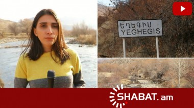 Գեներալից մինչև թեմի առանջորդ․ Ովքե՞ր են Եղեգիս գետը «խեղդող» փոքր ՀԷԿ–երի սեփականատերերը․ Ռոմանոս Պետրոսյանի որոշման հետքերով (տեսանյութ)