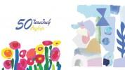 50 նամակ, 50 ժպիտ. Կոտայքի եւ Իջեւանի ՍՕՍ մանկական գյուղերի երեխաները պլանշետներ կստանան (...