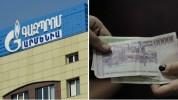 «Գազպրոմ Արմենիայի» աշխատակիցներից փոխհատուցված գումարը հետ է գանձվում. «Փաստ»