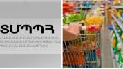 Ո՞ր ապրանքատեսակների գներն են նվազել․ ՏՄՊՊՀ վիճակագրությունը