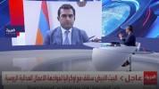 Ալ Արաբիա հերուստատեսության եթերում քննարկեցինք Հայաստանում ստեղծված ներքաղաքական և տնտեսա...