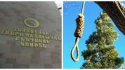Սոթք գյուղում 12-ամյա տղայի ինքնասպանության դեպքի առթիվ հարուցվել է քրեական գործ․ ՔԿ