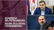 ՀՔԾ-ն պարզաբանում է դատարանի կողմից Արթուր Ղազինյանի բողոքը բավարարելու մասին մամուլում տա...