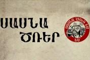 «Սասնա ծռերը» «բրոնյա» է արել Ազատության հրապարակը.«Հրապարակ»