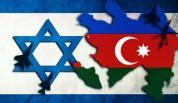«Ադրբեջանի և Իսրայելի միջև քաղաքական անհամաձայնությունները անցել են երկրորդ փուլ»